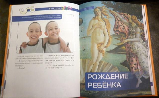 Откуда я взялся: детские книги про ЭТО