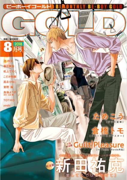 Aishiteru de ha omosugite cover magazine