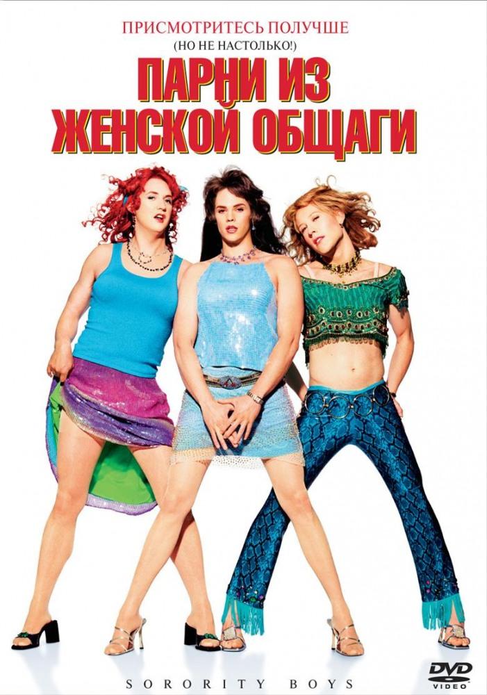 Кино парни с девушкам секс фото 533-588