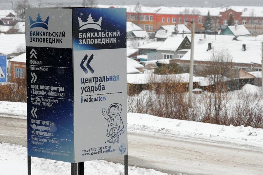 указатель Байкальский заповедник