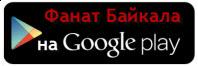 отдых на Байкале дикарем