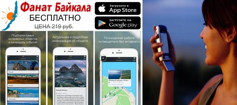 путеводитель по Байкалу
