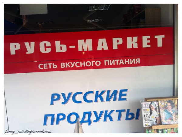 russian-products