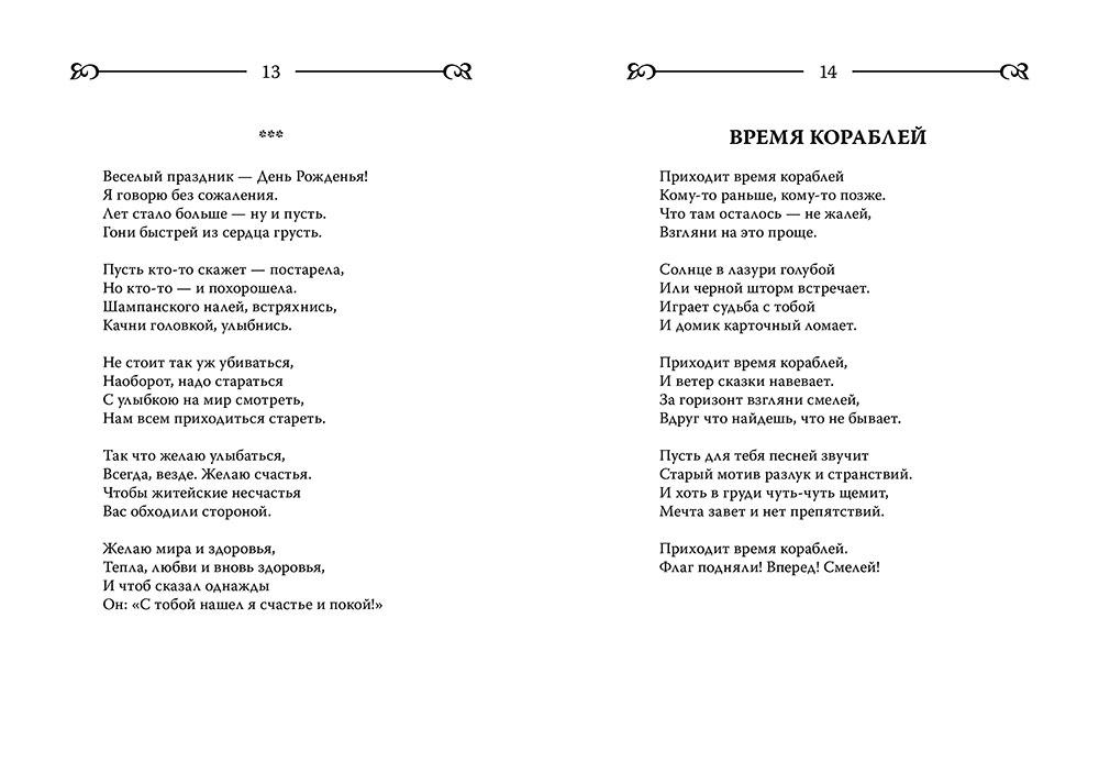 golushkov-stikhi-blok-prosmotr