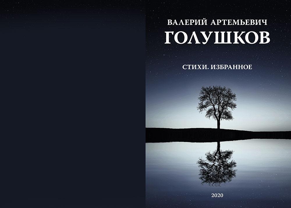 golushkov-stikhi-obl-prosmotr
