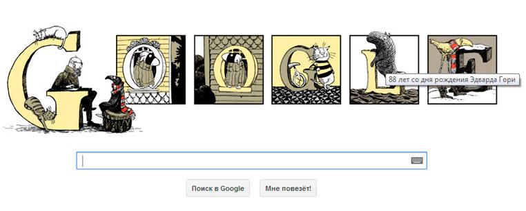 google-gorey