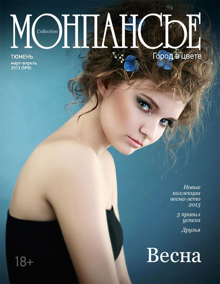 monpancie-8