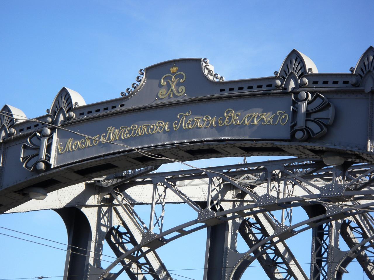 мост Петра