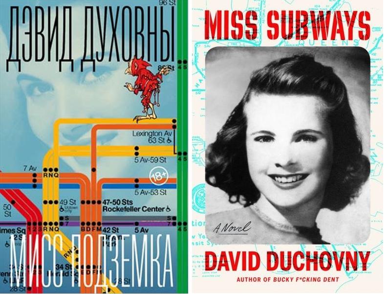 Обложки российского и американского изданий романа