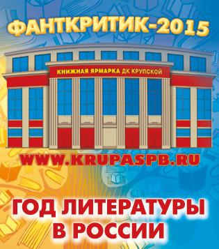 Фантакритик-2015