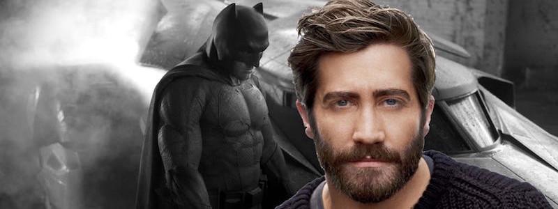 Джейк Джилленхол согласился быть Бэтменом в киновселенной DC