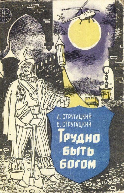Миелофон и коммунизм: 7 культовых произведений советских фантастов
