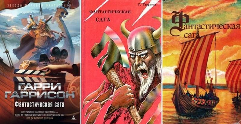 Обложки книг, в которых издавался роман «Фантастическая сага» Гарри Гаррисона