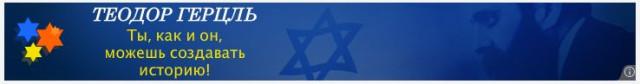 Теодор Герцль - отец сионизма