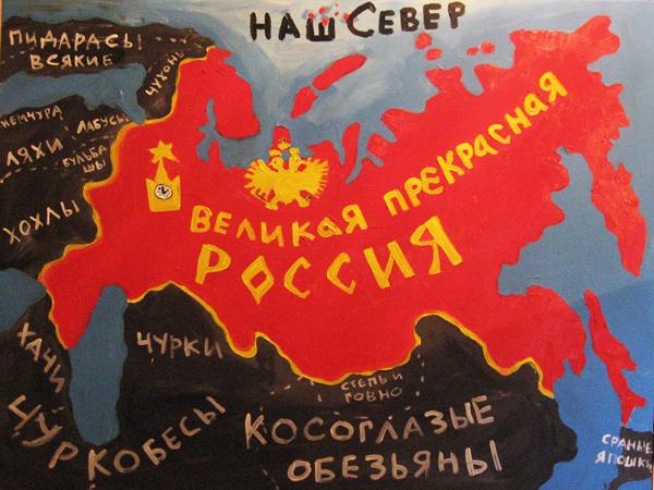 Россия - пятно на карте
