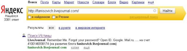 http://yandex.ru/yandsearch?text=http%3A%2F%2Ffanisovich.livejournal.com%2F&lr=11