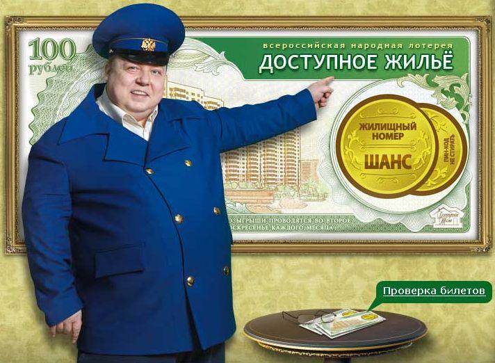 Доступное жилье. Всероссийская народная лотерея. http://www.dostupnoezhilie.ru/