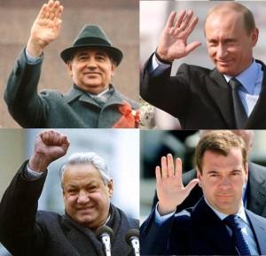 Горбачев - Ельцин - Путин - Медведев