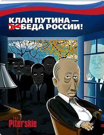 План Путина - победа России? (Клан Путина - беда России)