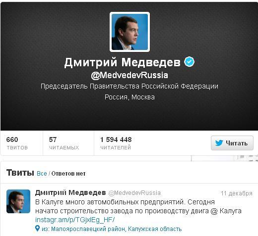 Председатель Правительства Российской Федерации  Россия, Москва
