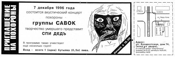 1996_12_07 Савок
