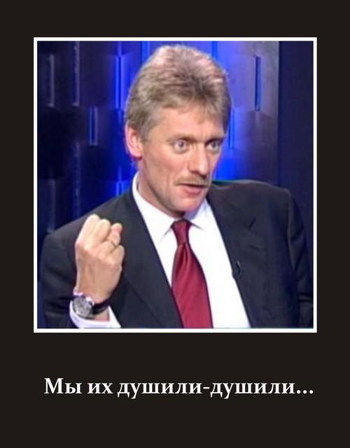 Песков о готовящихся Киевом санкциях в отношении Путина: Мы пока не знаем серьезно это или пустышка какая-то - Цензор.НЕТ 2306