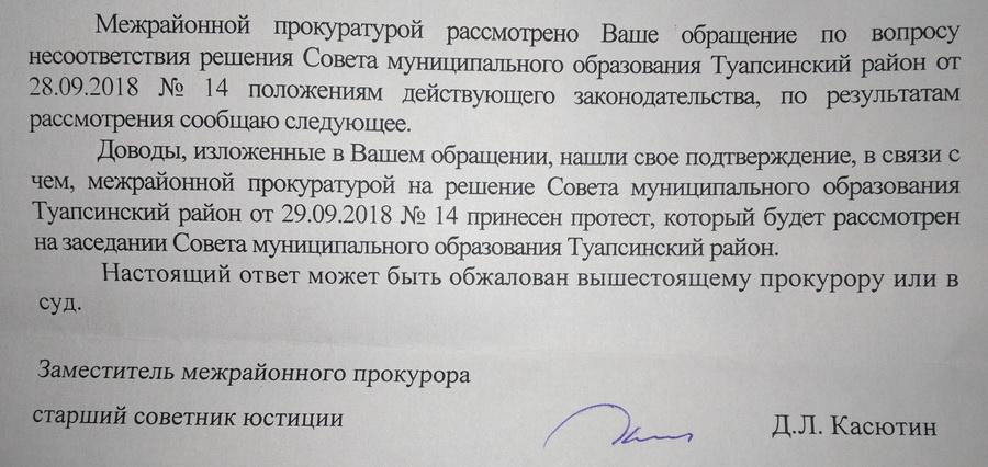 Туапсе стихия прокуратура ОНФ