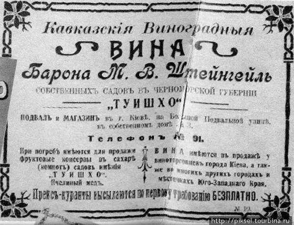 Реклама винного магазину М. Штейнгеля