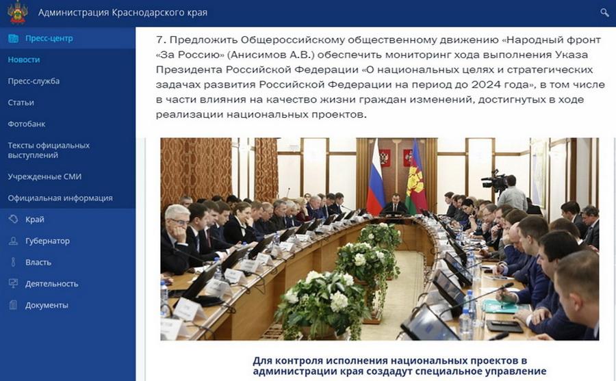 Кубань майский указ чиновники ОНФ Динская