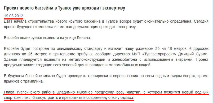 Туапсинский район глава депутаты