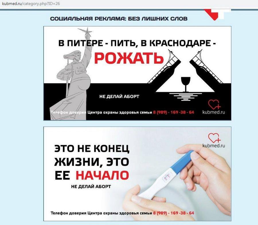 Особые рекламные технологии Минздрав Кубани медицина ОРТ коррупция
