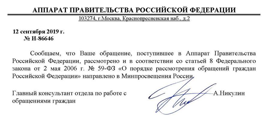 Ответ Правительства России