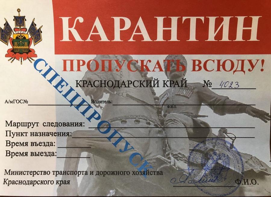 коронавирус Краснодарский край пропуска закупки коррупция ОНФ