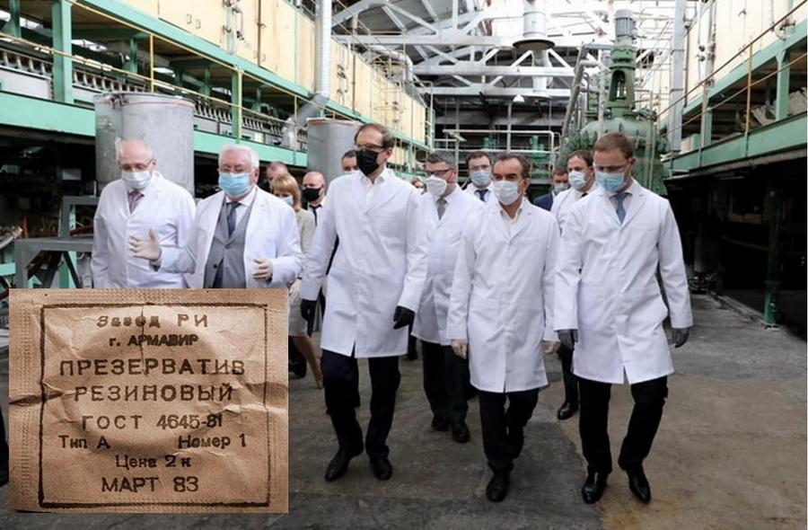 Армавир Краснодарский край коронавирус медики