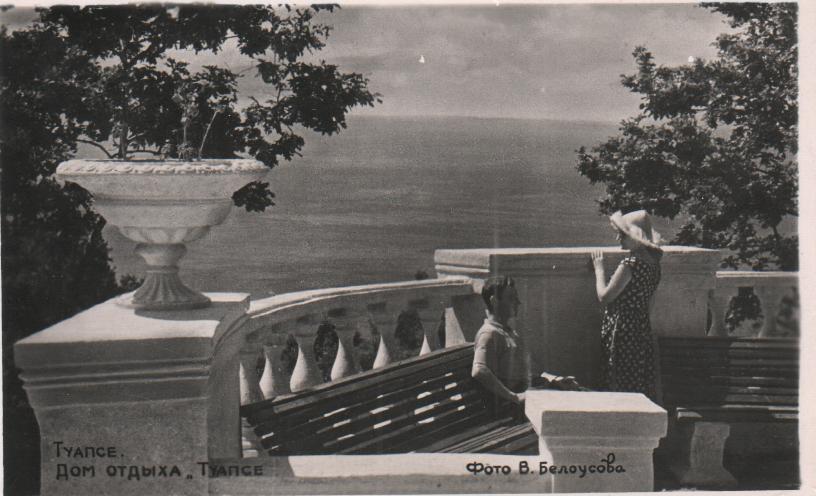 Лестница к морю тб Туапсе1960 год