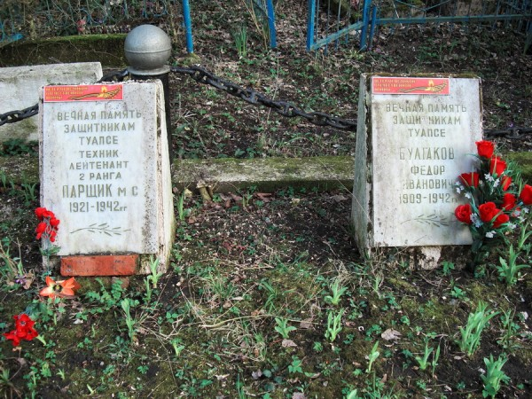 Братская могила Туапсе старое кладбище