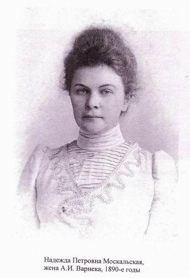 Супруга Варнека