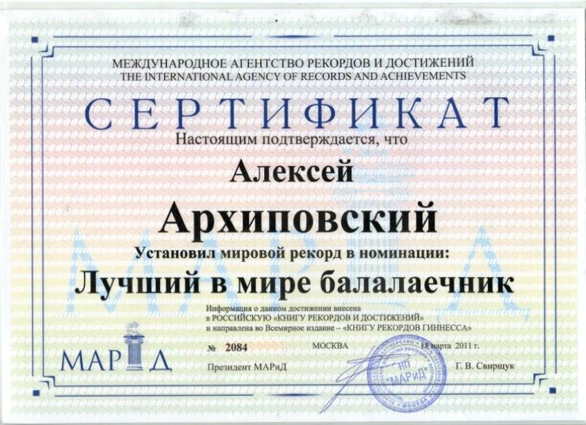 Архиповский Туапсе