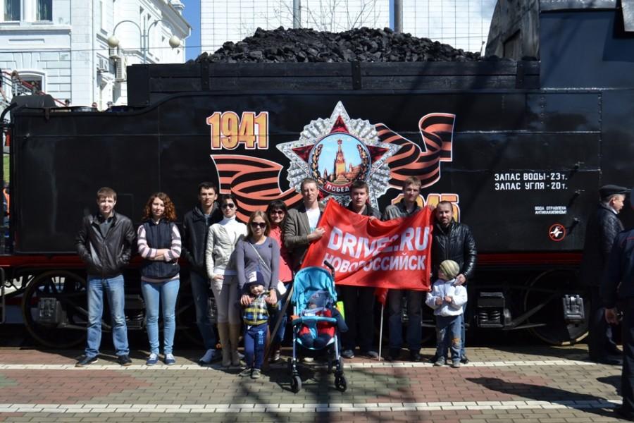 Поезд Победы Новороссийск Drive2.ru