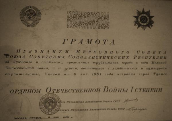 Туапсе награждение орденом Великой Отечественной войны
