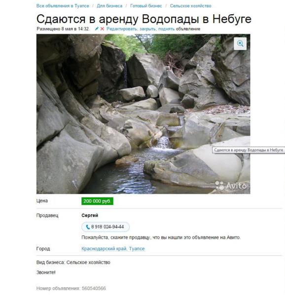 Водопады в Небуге