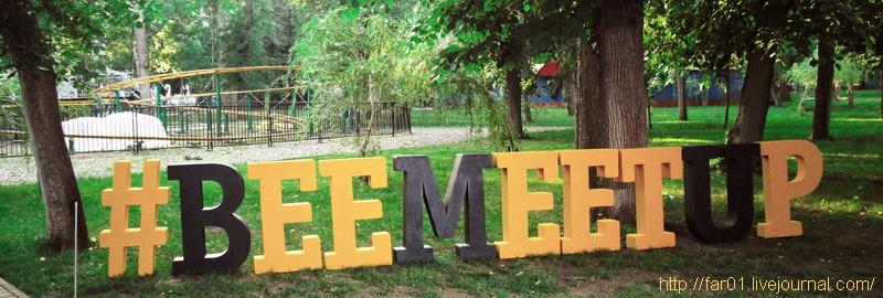 Bee Social MeetUp Краснодар