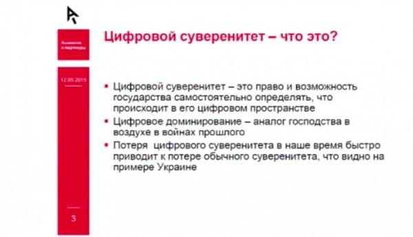 Ашманов блоги социальные сети цифровой суверенитет