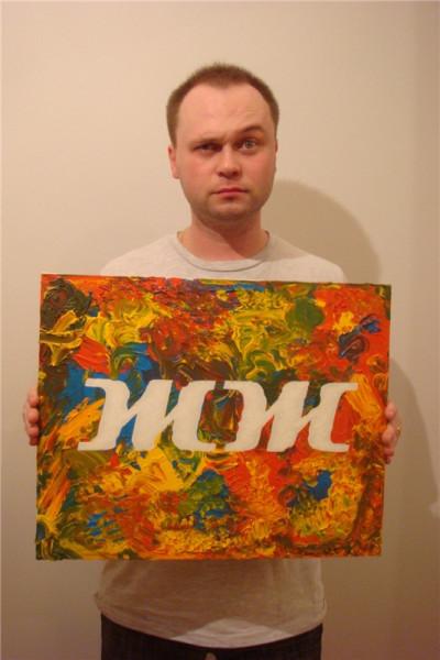 Олег Бармин