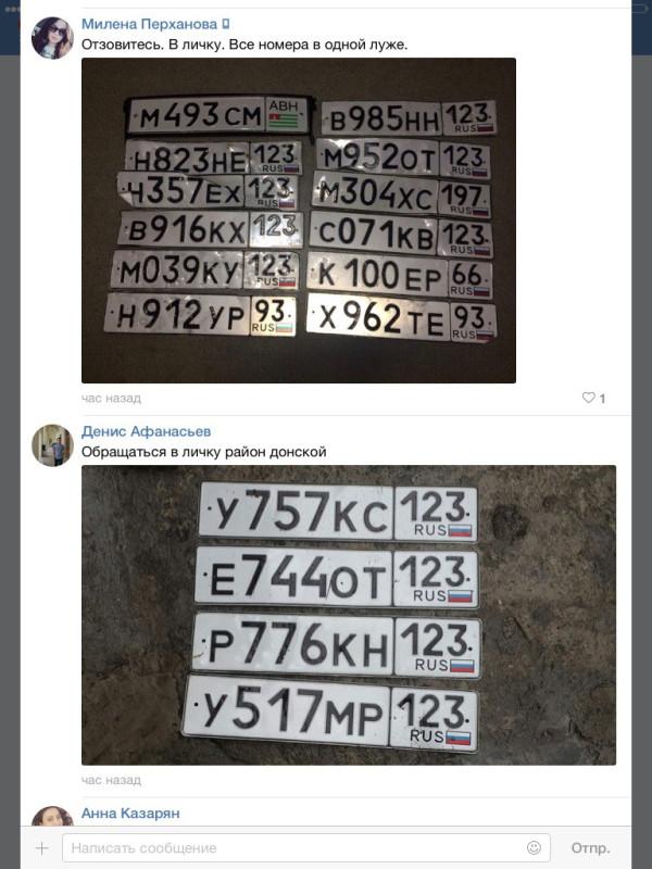 Стихия в Сочи автомобильные номера