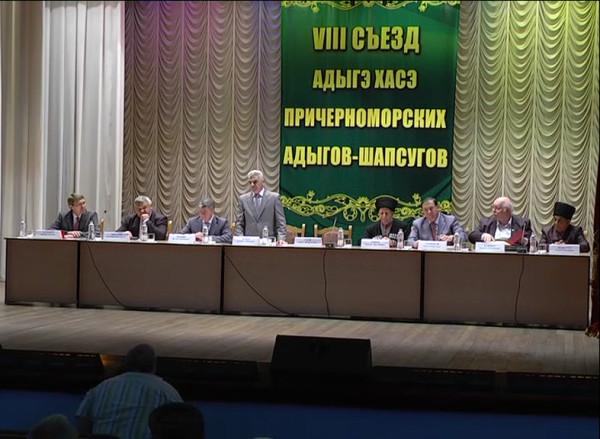 В Туапсе прошел Съезд общества причерноморских адыгов-шапсугов