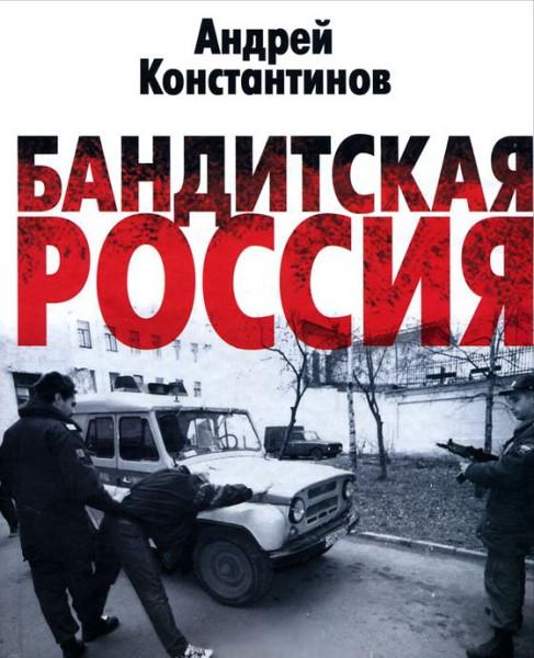 Туапсе Бандитская Россия
