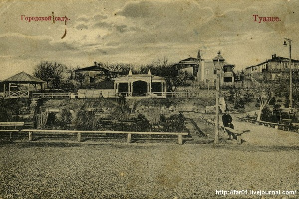 Туапсе городской сад