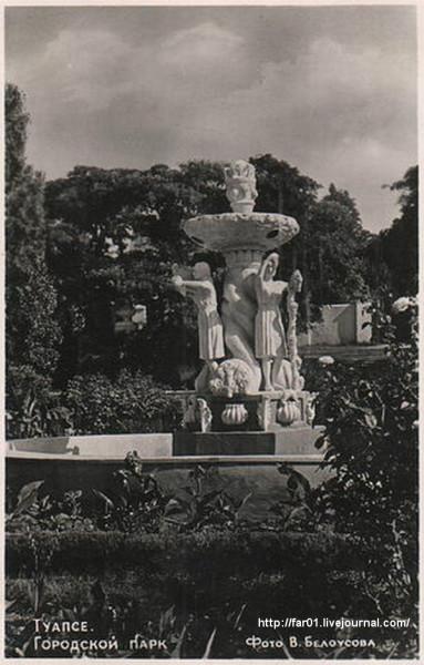 Туапсе фонтан горпарк