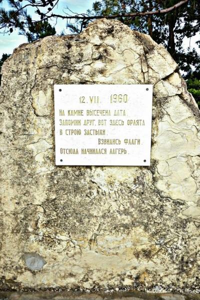 Туапсе Орлёнок мемориальный камень